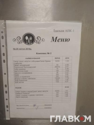 Ціни у столовій ЧАЕС нагадують про радянське минуле