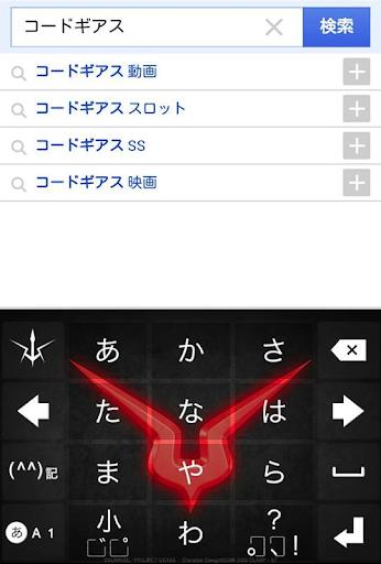 コードギアス[ギアスマーク]★きせかえキーボード顔文字無料
