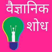 Invention GK in Marathi-वैज्ञानिक शोध