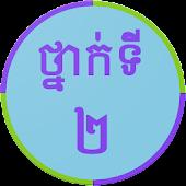 Tải Game Khmer Grade 2