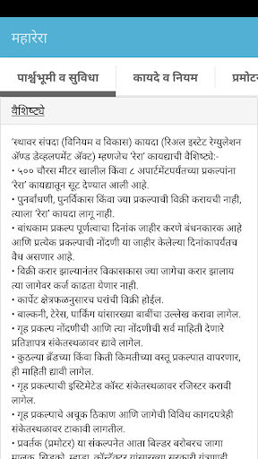 MahaRera (Marathi)  screenshots 2