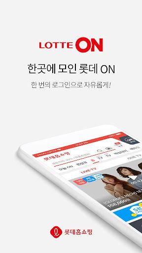 롯데홈쇼핑 바로TV – 롯데 ON screenshot