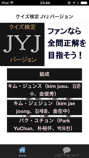 クイズ検定 JYJ バージョン