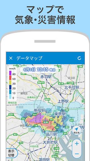 NHK NEWS & Disaster Info 2.2.1 PC u7528 2