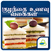 Kids Recipes & Tips in Tamil