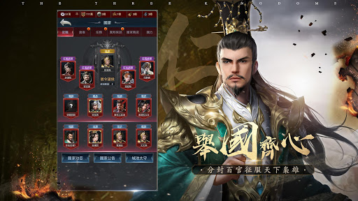 破局:三國終章 screenshot 5
