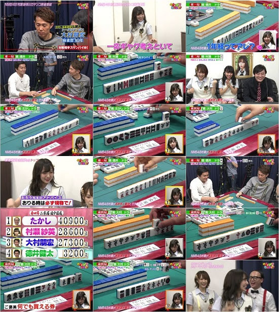 (TV-Variety)(720p) NMB48村瀬紗英の麻雀ガチバトル!さえぴぃのトップ目とったんで! ep15 180721