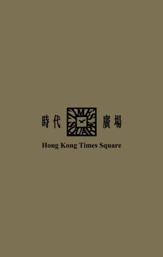 時代廣場 香港