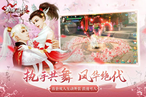 u5251u4fa0u60c5u7f18(Wuxia Online) - u65b0u95e8u6d3eu4e07u82b1u7fe9u7fe9u800cu81f3  screenshots 5