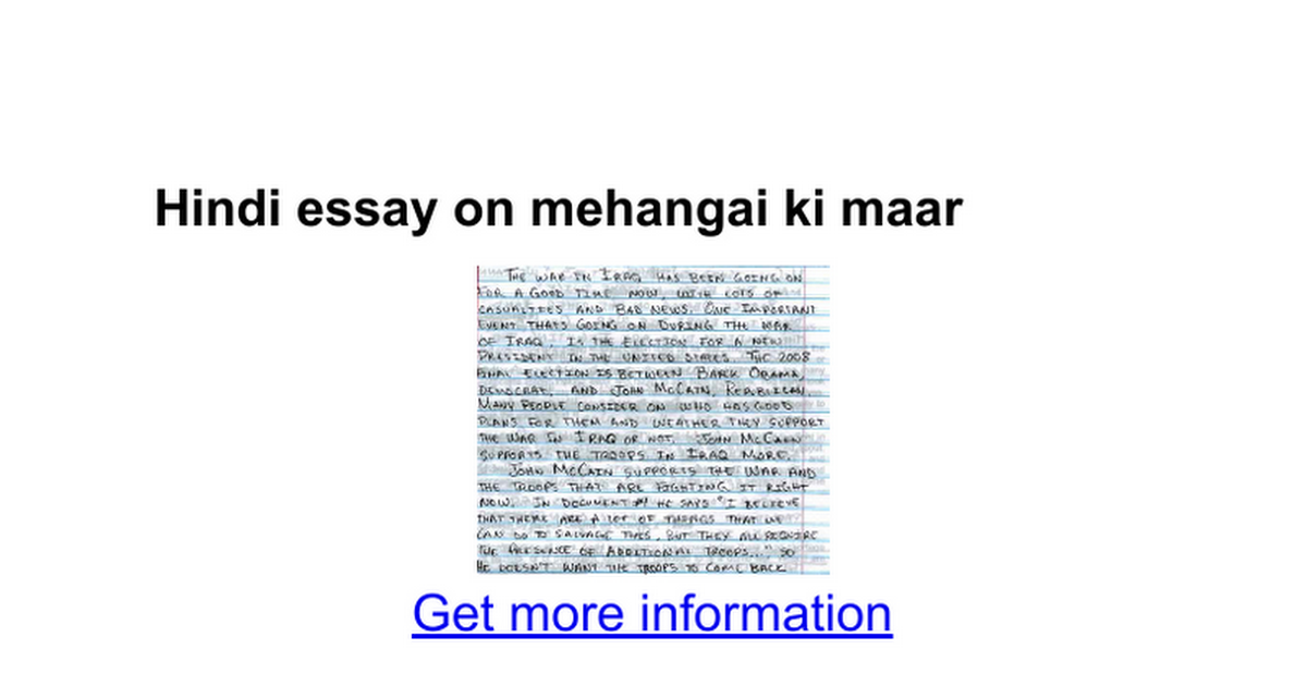 hindi essay on mehangai ki maar google docs