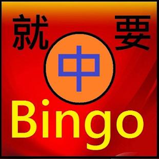 就要中 Bingo Bingo - náhled