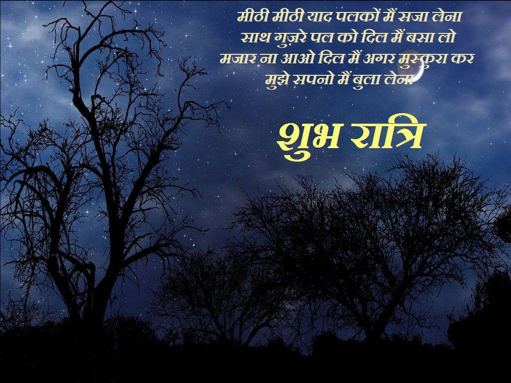 Image result for good night hd images with quotes in hindi