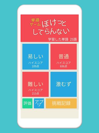 免費下載拼字APP|単語ゲーム ぼけっとしてらんない app開箱文|APP開箱王