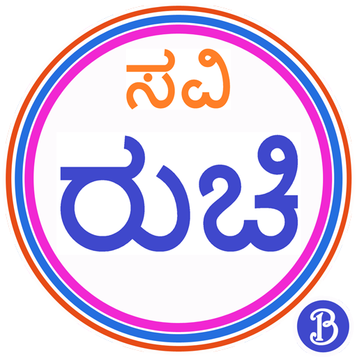 SaviRuchi - Kannada Recipes APK