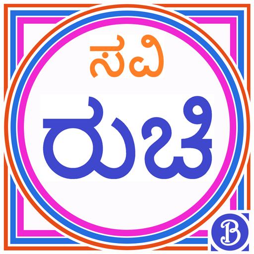 SaviRuchi - Kannada Recipes APK