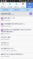 Screenshot of 웹툰 모아