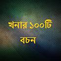 খনার ১০০টি বচন - Khanar bochon icon