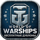 Дублоны для World of Warships