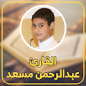 Quran Audio | Abdulrahman Massad mp3 icon