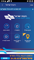 Screenshot of רכבת ישראל -Israel Railways