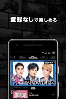 AbemaTV -無料インターネットテレビ局 -ニュースやアニメ、音楽などの動画が見放題のおすすめ画像1