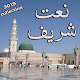Naat Sharif Collection 2019 Download for PC Windows 10/8/7