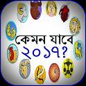 রাশিফল ২০১৭ (Rashifol 2017) icon