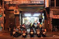 貴陽餃子館