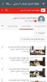 موقع الشيخ سليمان الرحيلي - náhled