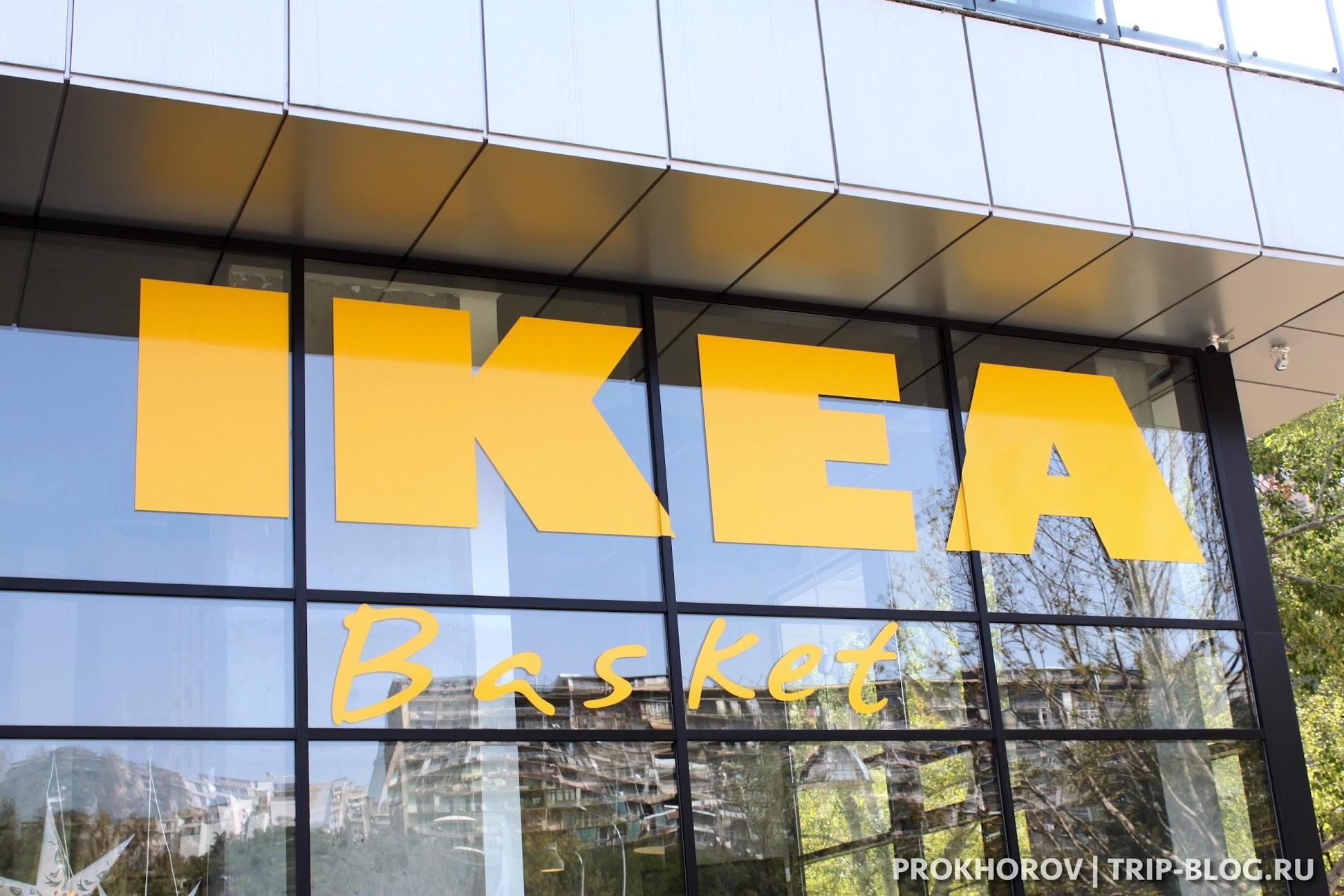 Ikea Georgia