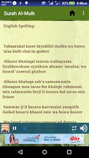 Surah Al-Mulk(সূরা আল মুলক) - náhled
