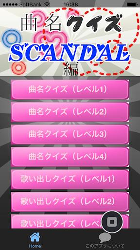 曲名クイズ・SCANDAL編 ~歌い出しが学べる無料アプリ~