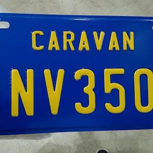 NV350キャラバン  H24 Riderのカスタム事例画像 静岡のかっちゃんさんの2019年01月13日18:55の投稿