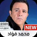 محمد فؤاد 2020 بدون نت icon