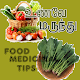 Download Veg Fruits Spinach Medicinal Properties in Tamil For PC Windows and Mac