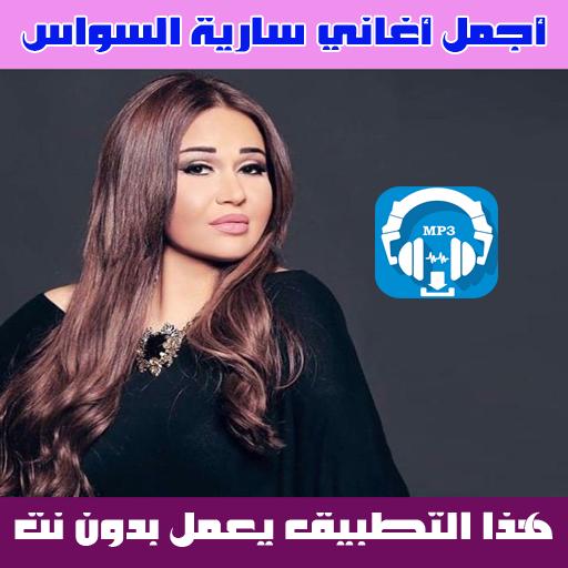سارية السواس بدون نت 2018 - Saria AlSawwas