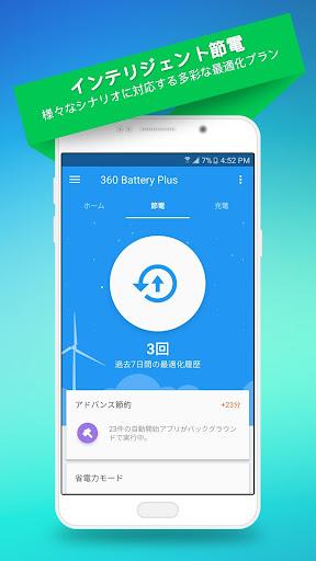 免費下載工具APP|360 Battery Plus - 節電アプリ app開箱文|APP開箱王