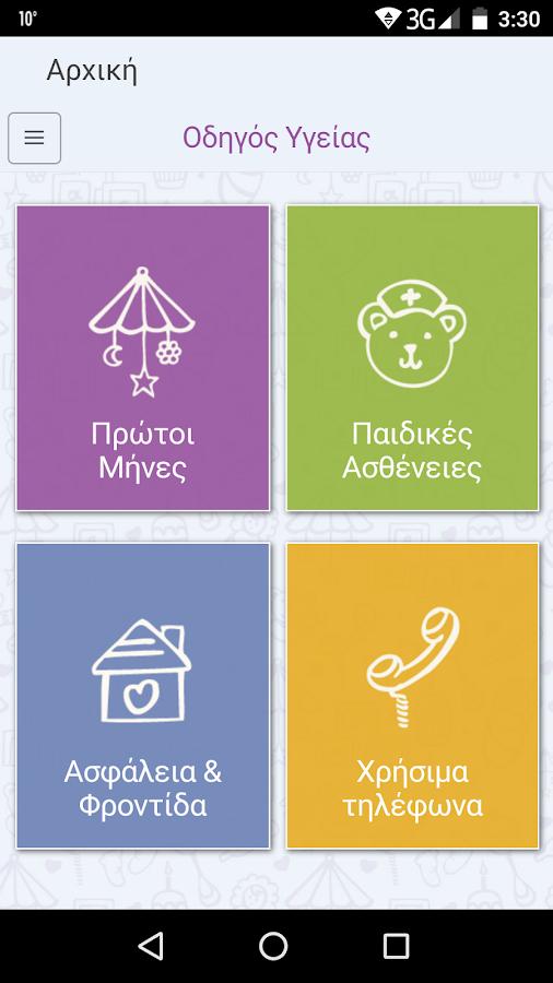 Οδηγός Υγείας Babyspace - στιγμιότυπο οθόνης