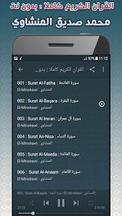 mohammed siddiq al minshawi Quran Offline 3.5 APK Mod Updated 2