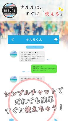 登録無料で楽しくトークするなら(naruru)友達作りアプリのおすすめ画像3