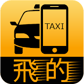 Fly Taxi book cab HK App香港特快的士