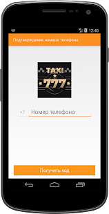 TAXI-777 заказ такси- screenshot thumbnail