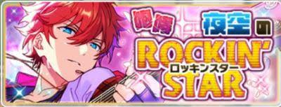 【あんスタ】新イベント! 「咆哮★夜空のロッキンスター」
