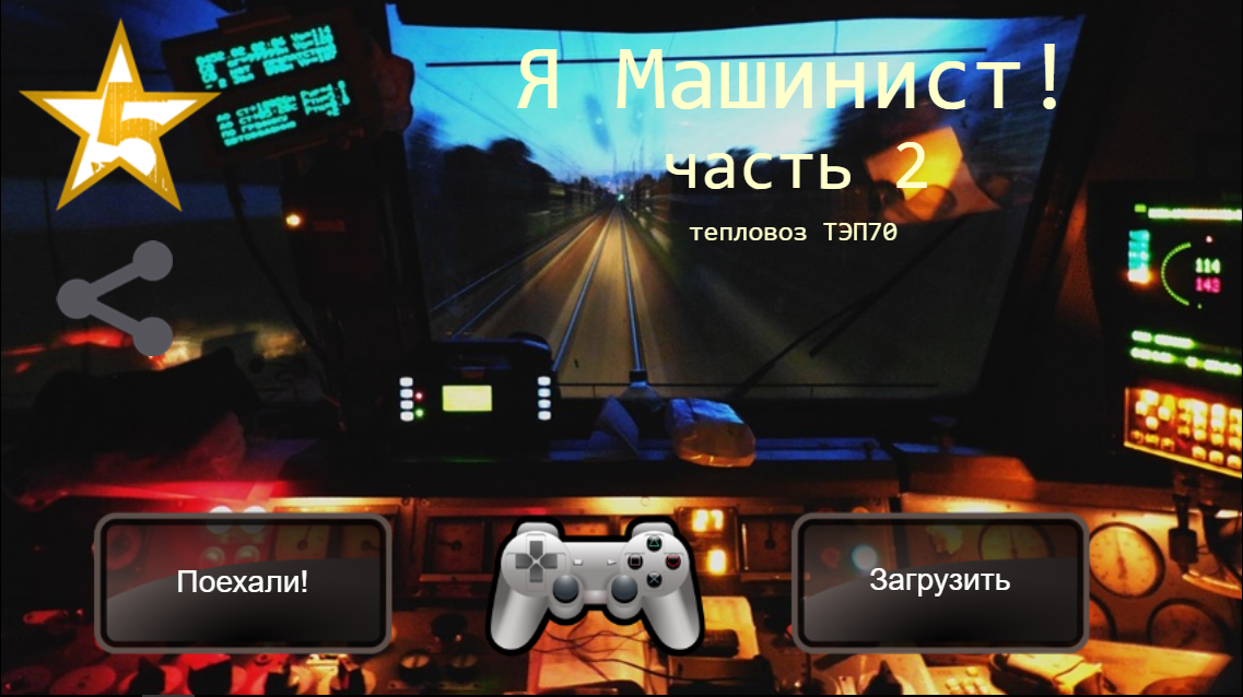 Я Машинист!2- screenshot
