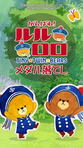 MedalPusher - TINY TWIN BEARS 1.7 Windows u7528 1