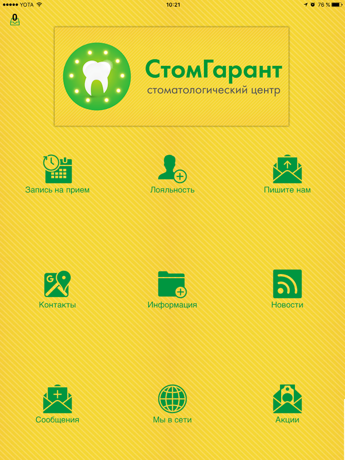 СтомГарант- screenshot
