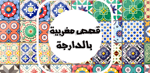 Romantic novels et stories in the Moroccan dialect