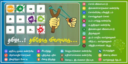 Tamil Word Game - சொல்லிஅடி - தமிழோடு விளையாடு 6.1 screenshots 1