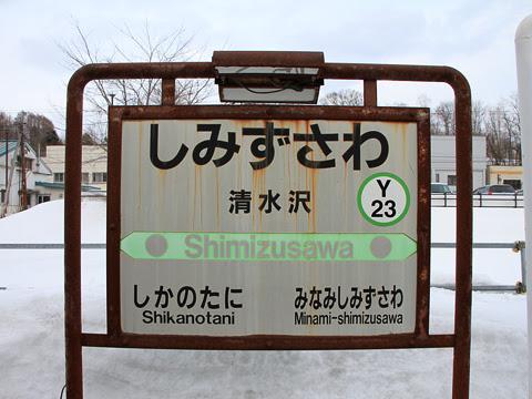 JR北海道 石勝線夕張支線 運行最終日_20