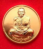 เหรียญโภคทรัพย์ หลวงปู่ทองดำ วัดท่าทอง จ.อุตรดิตถ์ ปี38